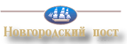 Новгородский пост
